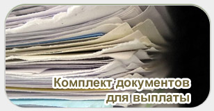 Комплект документов для выплаты