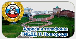 Адреса и телефоны ГИБДД г. Н. Новгорода