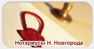 Нотариусы Н. Новгорода