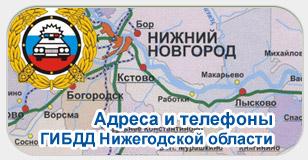 Адреса и телефоны ГИБДД Нижегородской области