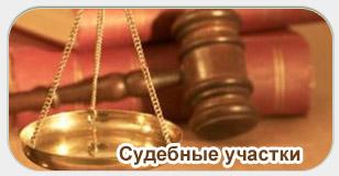 Судебные участки Н. Новгорода